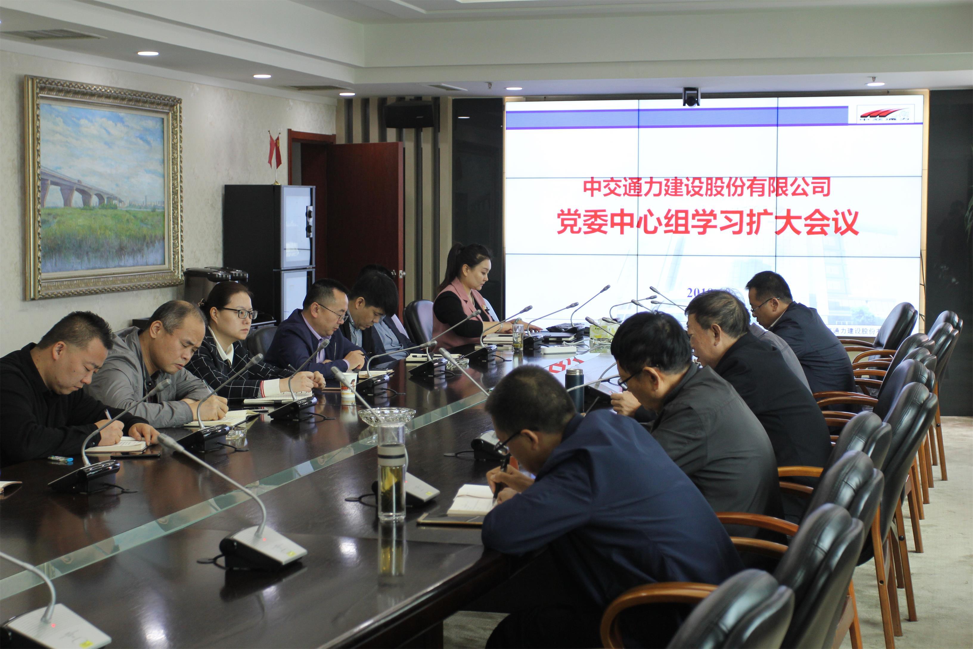 雷竞技|首页党委召开中心组学习第八次扩大会议