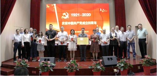 中雷竞技 首页力建设股份有限公司纪念建党99周年大会召开